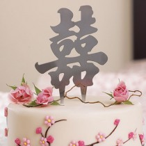 Script Brushed Silver Asian Double Happiness Cake Top